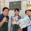 やるぜっ! 『西郷どん! まるごと絵本』原画展@山形屋!!