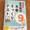 小学生の漢字検定!おすすめドリルと受験前に知っておくべき注意点