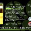 【木曜日の季節物】みむろ杉 純米吟醸 山田錦 無濾過生酒【FUKA🍶YO-I】