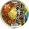 カップ麺83杯目 寿がきや『全国麺めぐり 小田原タンタン麺』