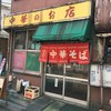 「ニュー・イロハ」でハマの町中華定番のサンマー麺と餃子【鶴見】