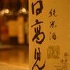 『日高見』宮城県の港町「石巻」のお酒です。やっぱり魚介類との相性が抜群ですね。