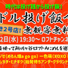 8/12水19:30無観客無料配信「アイドル投げ飯食堂 2号店」お手伝いします。