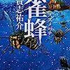 9期・56冊目 『雀蜂』