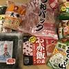 日本からの荷物4〜滞在3年目になりましたよ!〜