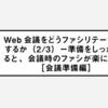 Web会議をどうファシリテーションするか(2/3)ー準備をしっかりやると、会議時のファシが楽になる![会議準備編]