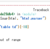 Pythonスクレイピングで「IndexError: list index out of range」を回避する方法 リストの長さを用いたif文での条件分岐