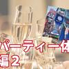 大阪府大阪市在住の30歳男性の婚活パーティー体験談