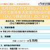 子ども1人当たり5万円!いつ?子育て世帯向けの特別給付金!ふたり親世帯7月以降