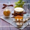 【日本にテーブルハニーの文化を】『テーブルハニー』を当たり前にしたい