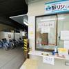 レンタサイクル駅リンくん 岡山駅周辺で自転車を丸1日利用したい方にオススメ!