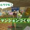 【マイクラ】動物たちの住むペットマンションをつくる!(後編) #40