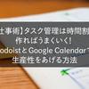 【仕事術】タスク管理は時間割を作ればうまくいく!TodoistとGoogle Calendarで生産性をあげる方法