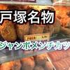 戸塚名物 ジャンボメンチカツ 肉のさいとう