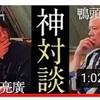 10/23販売締め切り!西野亮廣×鴨頭嘉人 コラボ講演会!