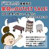豊橋南店 家具の OUTLET SALE 開催!!