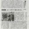 西日本新聞連載13話 にっくきモグラが味方に変わる方法