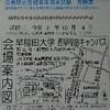≪公害防止管理者≫ 令和2年 公害防止管理者試験 試験会場決定!!