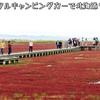 レンタルキャンピングカーで北海道9日間の旅2020【4】小清水原生花園、網走監獄、能取湖、阿寒湖アイヌコタン