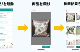 ニトリ、機械学習などを活用した 「Alibaba Cloud」の画像検索エンジンを日本初導入