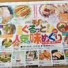 大丸札幌店 第22回 全国ぐるっと!!人気の味めぐり