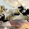 ブラックホライズンの土地レベル7攻略まで20日。レベル8は無理ゲー。