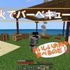 【マイクラ】たき火でバーベキュー場をつくる! #37