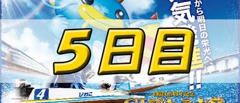 【5日目】開設68周年記念 G1びわこ大賞【当たる競艇予想】得点率・順位を大公開!
