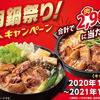 エバラ食品|今夜は肉鍋祭り!プレゼントキャンペーン