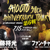 7.15 SHOOTO 30th ANNIVERSARY TOUR 第6戦(5)