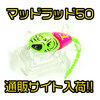 【フロッグプロダクツ】シリーズ最小サイズ「マッドラッド50」通販サイト入荷!