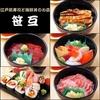 【オススメ5店】蒲田・大森・大田区(東京)にある海鮮丼が人気のお店
