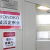 SONOKO(ソノコ)横浜定例会レポ!