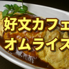 【青空レストラン茨城】奥久慈卵のオムライスがおいしい好文(こうぶん)カフェとは?