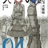 コミックス新刊!!『人形の国』第4巻