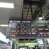 金沢旅行 一日目