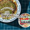 日清が開くカップ飯の世界!お好み焼きカップ!?『カップでつくるお好み焼セット』 / 日清フーズ