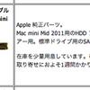 Mac mini 2011 4HDDエラーはSATAケーブル交換で解消