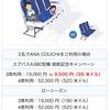 ANA COUCHii 二人別々の特典予約でもカウチシートは電話で指定できる。キャンペーン価格あり