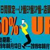 WEB限定 店頭買取用クーポン券2019年08月14日号:買取価格50%UP|5日間限定|LP盤EP盤SP盤 2019年08月13日~17日 迄 #bookschannel #LP買取 #EP買取 #SP買取