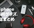 WEBマーケッターが全力で選ぶ「iphone便利グッズ」総まとめ!