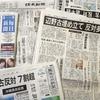 沖縄県民投票-辺野古反対7割超