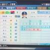 248.オリジナル選手 出口栄吾選手 (パワプロ2018)