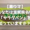 【激ウマ】あなたは滋賀県名物「サラダパン」を知っていますか?