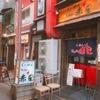 札幌食べログ:狸小路7丁目のワンコインラーメン、赤星