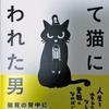 「捨て猫に拾われた男 - 梅田悟司 -」の感想(猫みたいな生き方に憧れるよね)