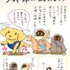 犬の多頭飼い暮らし漫画:第8話「パピーズ3姉妹が生まれるまで④」【愛犬の出産物語】