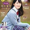 【向井葉月】乃木坂46公式ブログリンク集