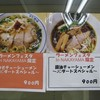 魂麺@中山競馬場 醤油チャーシューメン〜JCダートスペシャル〜