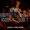 962食目「夏場は消毒用アルコールの取扱いに注意!」上越消防が引火実験 @ 新潟日報